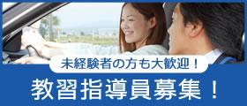 新潟県の合宿免許・通学免許・運転免許の水原自動車学校では指導員を募集しています