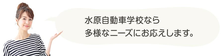 新潟県の合宿免許・通学免許・運転免許 水原自動車学校なら多様なニーズにお応えします