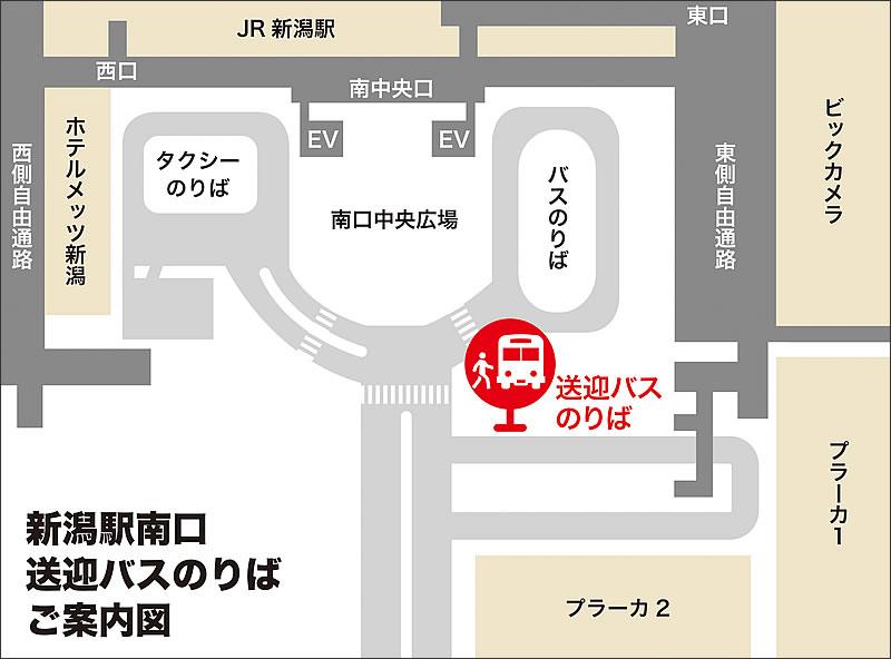 新潟駅集合場所案内図